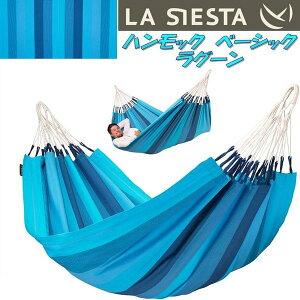 【入荷未定】LA SIESTA(ラシエスタ) hammock basic ハンモック ベーシック ラグーン ORH14-3【アウトドア・キャンプ・ハンモック・サマーベッド】【お取り寄せ】【同梱/代引不可】