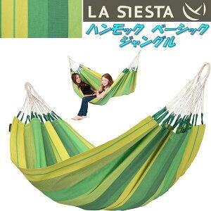 LA SIESTA(ラシエスタ) hammock basic ハンモック ベーシック ジャングル ORH14-4【アウトドア・キャンプ・ハンモック・サマーベッド】【お取り寄せ】【同梱/代引不可】