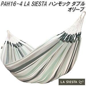LA SIESTA(ラシエスタ) hammock double ハンモック ダブル オリーブ PAH16-4【アウトドア・キャンプ・ハンモック・サマーベッド】【お取り寄せ】【同梱/代引不可】