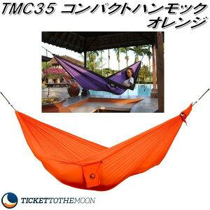 チケット ザ ムーン TMC35 パラシュート コンパクト ハンモック オレンジ【アウトドア・キャンプ・ハンモック・ベッド】【お取り寄せ】【同梱/代引不可】