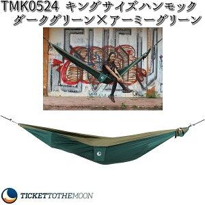 チケット ザ ムーン TMK0524 パラシュート キングサイズ ハンモック ダークグリーン×アーミーグリーン【アウトドア・キャンプ・ハンモック・ベッド】【お取り寄せ】【同梱/代引不可】