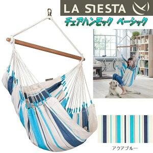 【入荷未定】LA SIESTA(ラシエスタ) hammock chair basic チェアハンモック ベーシック アクアブルー CIC14-3【アウトドア・キャンプ・ハンモック・サマーベッド】【お取り寄せ】【同梱/代引不