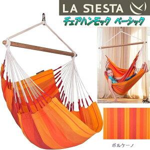 【入荷未定】LA SIESTA(ラシエスタ) hammock chair basic チェアハンモック ベーシック ポルケーノ ORC14-2【アウトドア・キャンプ・ハンモック・サマーベッド】【お取り寄せ】【同梱/代引不可
