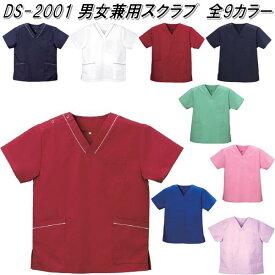 DS-2001 男女兼用 スクラブ 全9色 SS〜3L【メーカー直送品】【医療ウェア ナースウェア スクラブ】