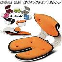 OriBack Chair オリバックチェア オレンジ 骨盤 姿勢 サポートチェア【送料無料(沖縄・離島を除く)】【メーカー直…