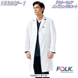 FOLK フォーク 1539SP-1 ドクターウェア メンズシングルコート長袖 ホワイト【お取り寄せ製品】【ドクターコート スクラブ 医療ユニホーム 白衣 メディカルウェア】