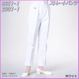 FOLK フォーク 9351-1-2901-1 ストレートパンツ ホワイト 男女兼用【お取り寄せ製品】【給食着 白衣】