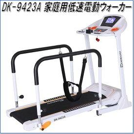 DK-9423A 家庭用低速電動ウォーカー【メーカー直送】【代引き/同梱不可】【ランニングマシン ウォーキングマシン】