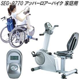 【別途送料が掛かります(G)】SEG-9770 アッパーロアーバイク 家庭用【メーカー直送】【同梱/代引不可】【ランニングマシン】