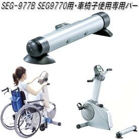 SEG-977B 車椅子使用専用バー【メーカー直送】【同梱/代引不可】【ランニングマシン】