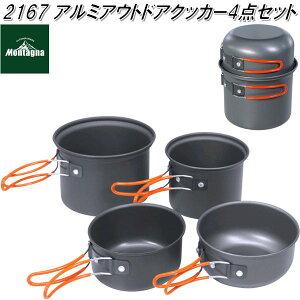 2167 アルミアウトドア クッカー 4点セット コンパクト収納【アウトドア 炊飯 鍋 フライパン 食器 飯盒 調理器具】