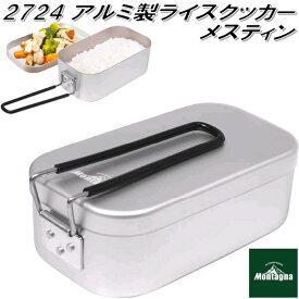 2724 アルミ製 ライスクッカー メスティン【アウトドア 炊飯 はんごう 飯盒 メスティン 調理器具】