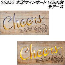 イシグロ 20955 木製サインボード LED内蔵 チアーズ【お取り寄せ商品】【インテリアボード 室内看板 ディスプレイボード LED 看板 ボード】