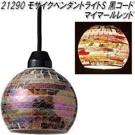 イシグロ 21290 モザイク ペンダントライトS(黒コード付き) マイマール レッド【お取り寄せ製品】【ムードランプ 照明 ライト ランプ】