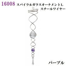 イシグロ 16008 スパイラル ガラス オーナメント L スチールワイヤー パープル【お取り寄せ製品】【オーナメント・】