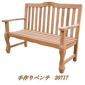 【送料無料(沖縄・離島を除く)】ジャービス 20717 手作りベンチ【メーカー直送】【代引き/同梱包不可】【木製家具 ガーデンチェア 椅子】