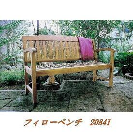 【送料無料(沖縄・離島を除く)】ジャービス 20841 フィローベンチ【メーカー直送】【代引き/同梱包不可】【木製家具 ガーデンチェア 椅子】