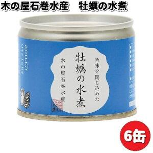 木の屋石巻水産 牡蠣水煮 125gx6缶セット【メーカー直送品】【同梱/代引不可】