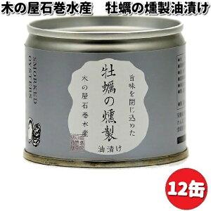 木の屋石巻水産 牡蠣燻製油漬け 115gx12缶セット【メーカー直送品】【同梱/代引不可】
