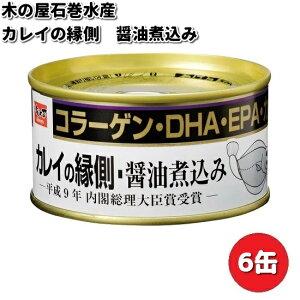 木の屋石巻水産 カレイの縁側醤油煮込み 170g×6缶セット【メーカー直送品】【同梱/代引不可】