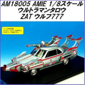国際貿易 AMIE AM18005 ウルトラマンタロウ ZAT ウルフ777 1/18スケール【お取り寄せ商品】【モデルカー ミニカー 模型】