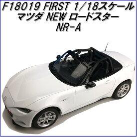 国際貿易 FIRST F18019 マツダ NEW ロードスター NR-A 1/18スケール【お取り寄せ商品】【モデルカー ミニカー 模型】