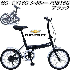 【送料無料(北海道・沖縄・離島を除く)】MG-CV16G CHEVROLET シボレー フォールディングバイク 16インチ FDB16G ブラック【サイクリング 折りたたみ自転車】【メーカー直送】【同梱/代引不可】