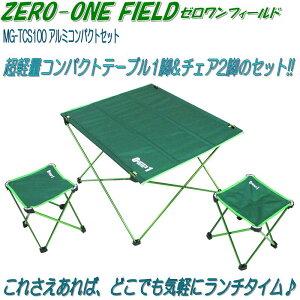 ミムゴ ZERO ONE FIELD(ゼロワンフィールド) MG-TCS100 アルミコンパクトセット【アウトドア キャンプテーブル ピクニックテーブル イス チェアー】【メーカー直送】【同梱/代引不可】