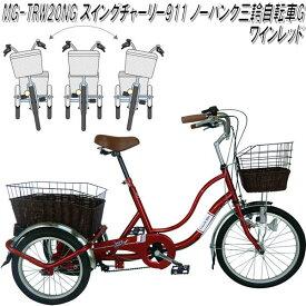 ミムゴ MG-TRW20NG スイングチャーリー911 ノーパンク三輪自転車G 20インチ ワインレッド【三輪自転車 スイング自転車】【送料無料(北海道・沖縄・離島を除く)】【メーカー直送】【同梱/代引不可】