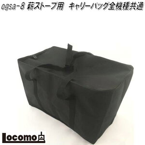 Mt.SUMI Locomo ロコモ ogsa-8 薪ストーブ用 キャリーバッグ 全機種共通【アウトドア キャンプ 焚き火 マウントスミ】【お取り寄せ】