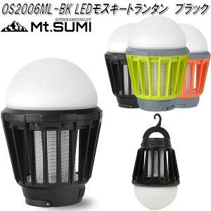 Mt.SUMI OS2006ML-BK LEDモスキートランタン 電撃殺虫器付 白/電球色の6段階LED ブラック【アウトドア キャンプ ランタン 電撃蚊取り マウントスミ】【お取り寄せ】【同梱/代引不可】