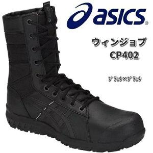 アシックス 1271A002 ウィンジョブ CP402 安全靴 ハイカット ブラックxブラック JSAA規格A種【お取り寄せ商品】【asics 安全スニーカー セーフティーシューズ スニーカー】