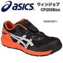 アシックス 1271A029 ウィンジョブ CP209Boa 安全靴 ローカット ファントムxシルバー JSAA規格A種【お取り寄せ…