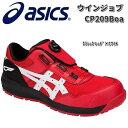 アシックス 1271A029 ウィンジョブ CP209Boa 安全靴 ローカット クラッシックレッドxホワイト JSAA規格A種【お…