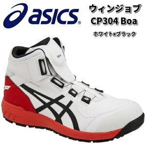 【在庫あり 即日発送】アシックス 1271A030 ウィンジョブ CP304Boa 安全靴 ハイカット ホワイトxブラック JSAA規格A種 22.5〜28.0、29.0、30.0cm【お取り寄せ商品】【asics 安全スニーカー