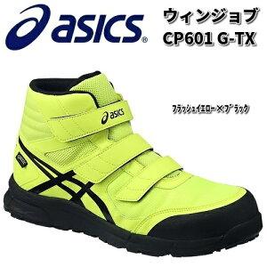 アシックス FCP601 ウィンジョブ CP601 G-TX  安全靴 ハイカット フラッシュイエローxブラック JSAA規格A種 ゴアテックス【お取り寄せ商品】【asics 安全スニーカー セーフティーシ