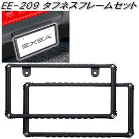 星光産業 EX-209 タフネスフレームセット ナンバープレートカバー EX209【お取り寄せ商品】【カー用品 NO ナンバー プレート カバー】