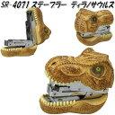 セトクラフト SR-4071 ステープラー ティラノサウルス ホッチキス【お取り寄せ】【恐竜ホチキス ダイナソー】