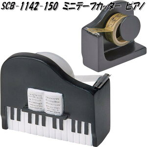 セトクラフト SCB-1142-150 ミニテープカッター テープ台 ピアノ SCB1142【お取り寄せ】セロハンテープ セロテープ カッター 台 テープディスペンサー