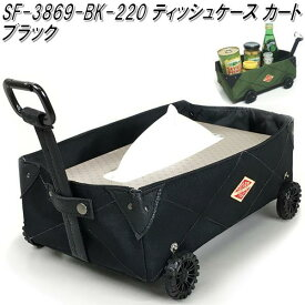 セトクラフト SF-3869-BK-220 ティッシュケース カート ブラック SF3869【お取り寄せ商品】【SETO CRAFT ボックスティッシュホルダー ボックスティッシュカバー】