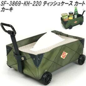 セトクラフト SF-3869-KH-220 ティッシュケース カート カーキ SF3869【お取り寄せ商品】【SETO CRAFT ボックスティッシュホルダー ボックスティッシュカバー】