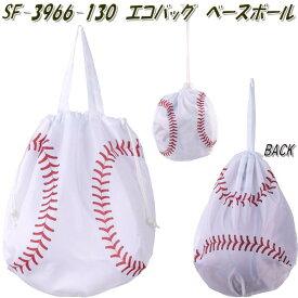セトクラフト SF-3966-130 エコバッグ ベースボール SF3966【お取り寄せ商品】【エコバッグ 買い物袋 買い物バッグ エコバック トートバッグ】