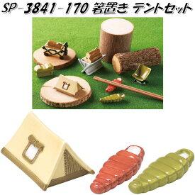 セトクラフト SP-3841-170 箸置き テントセット SP3841【お取り寄せ商品】【SETO CRAFT 箸置き アウトドア 食器】