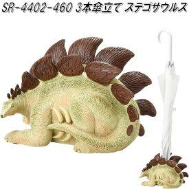 セトクラフト SR-4402-460 3本傘立て ステゴサウルス SR4402【お取り寄せ】【恐竜 ダイナソー かさ立て カサ立て 傘ホルダー アンブレラホルダー】