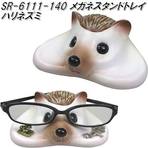 セトクラフト SR-6111-140 メガネスタンドトレイ ハリネズミ SR6111【お取り寄せ商品】【SETO CRAFT 眼鏡ケース サングラスケース】