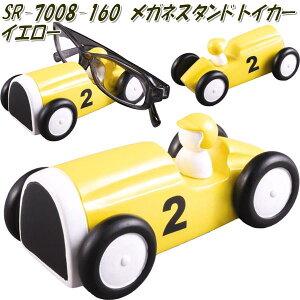 セトクラフト SR-7008-160 メガネスタンド トイカー イエロー SR7008【お取り寄せ商品】【めがね 眼鏡 ケース サングラスケース】