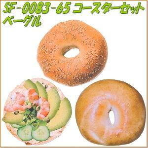 セトクラフト SF-0083-65 コースターセット ベーグル SF0083【お取り寄せ商品】【テーブルウェア】