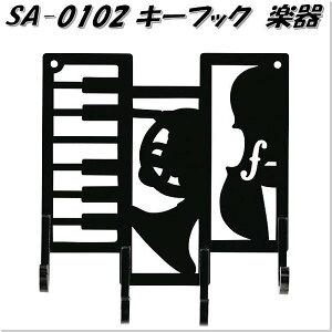セトクラフト SA-0102 キーフック 楽器 SA0102【お取り寄せ商品】【鍵掛け キーケース 玄関収納】