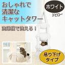 ■簡易包装版■OUTLET(白生地に色付の繊維混入)キャットタワー キャットハウス おしゃれ ハンモック キャットトラピ…
