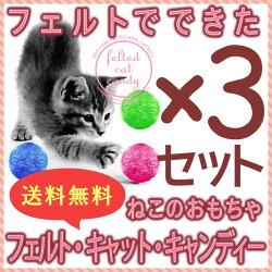 猫おもちゃ/猫またたび/またたびボール/またたび/フェルトボール